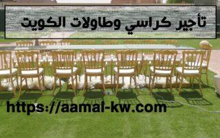 تأجير كراسي وطاولات الكويت