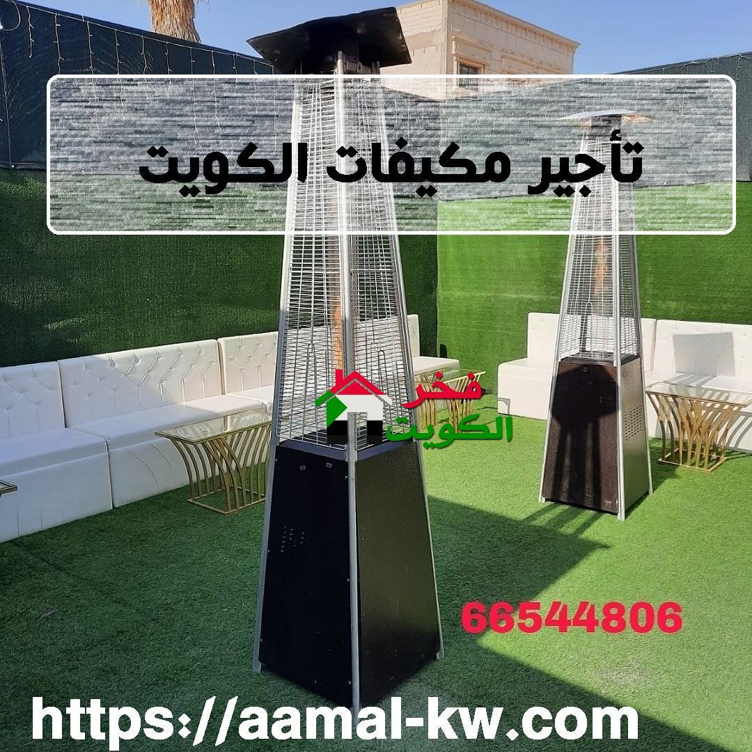 تأجير مكيفات الكويت
