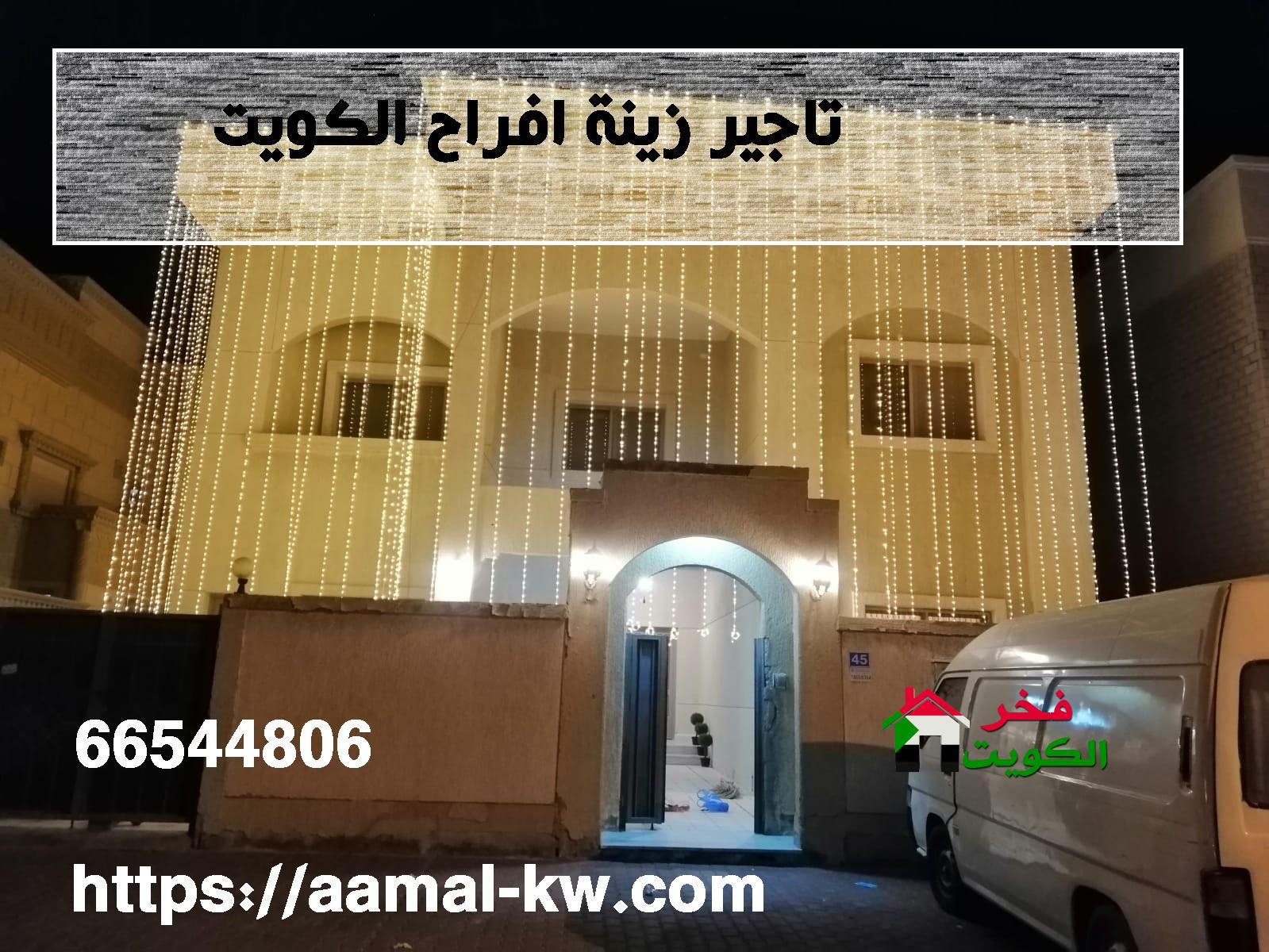 تاجير زينة افراح الكويت
