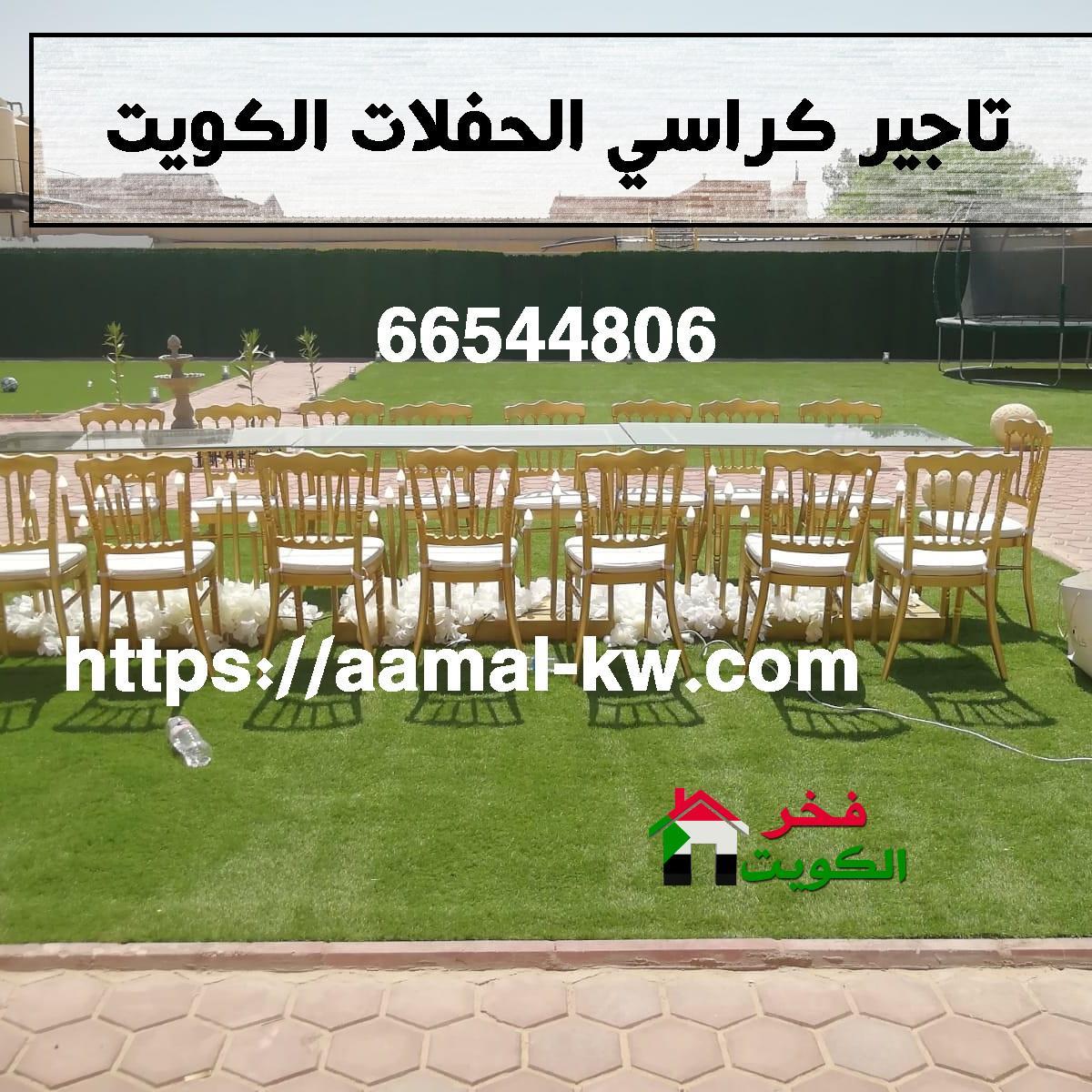 تاجير كراسي الحفلات الكويت