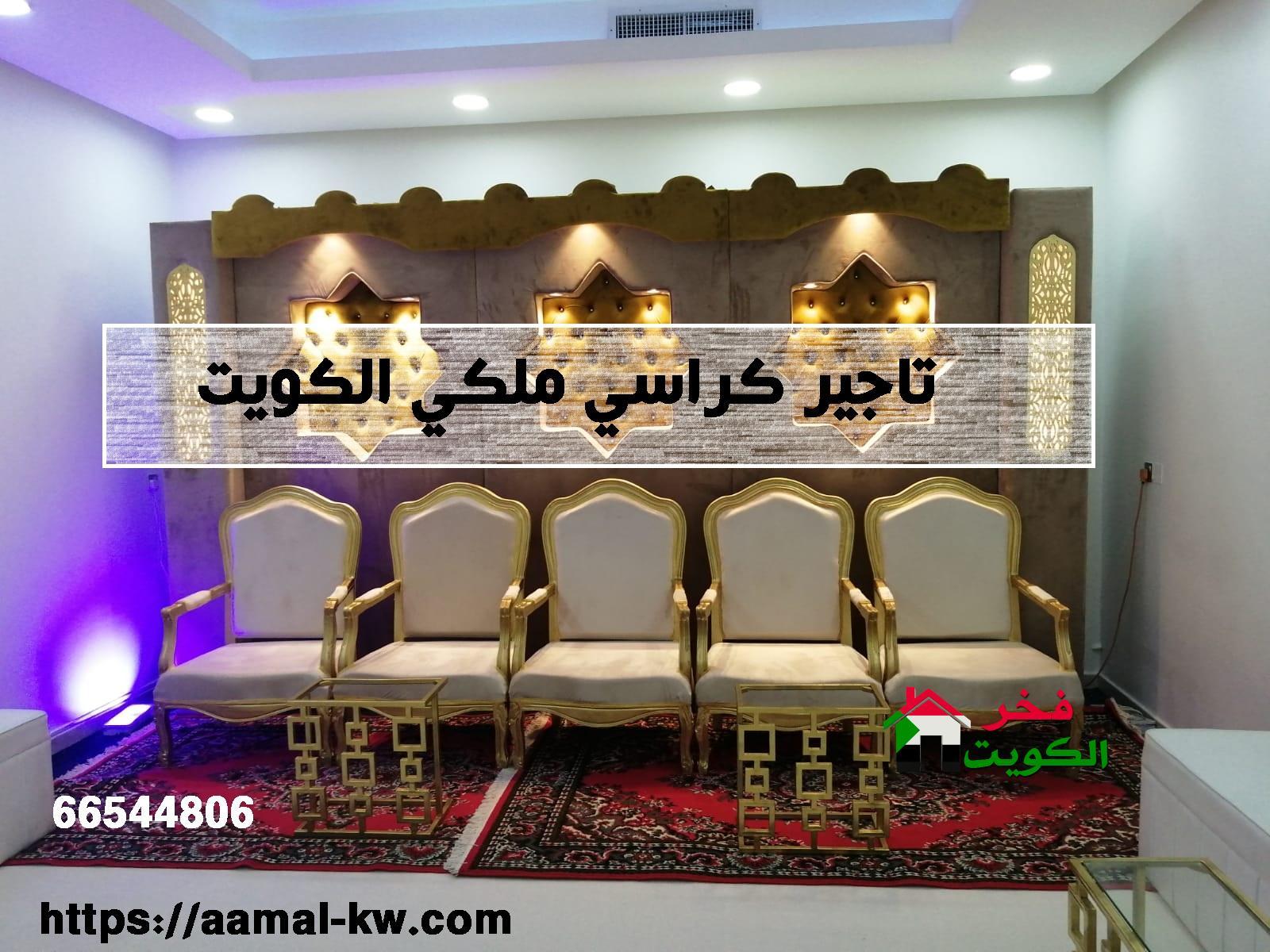 تاجير كراسي ملكي الكويت
