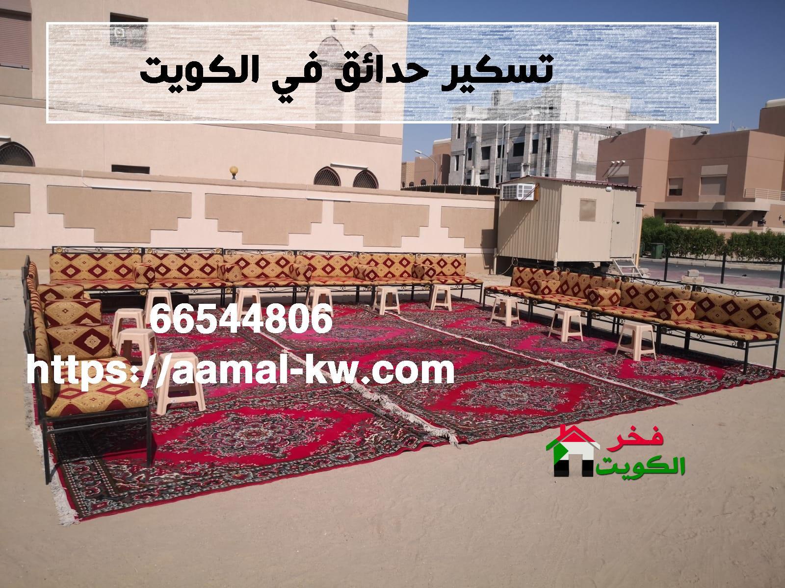 تسكير حدائق في الكويت